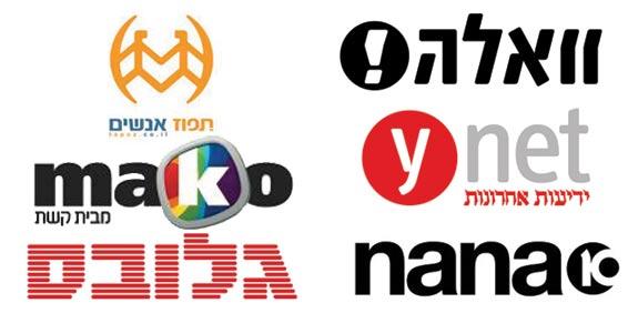 לוגו וואלה, גלובס, תפוז / צלם: יחצ